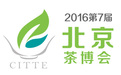 2016第七届中国国际茶业及茶艺博览会